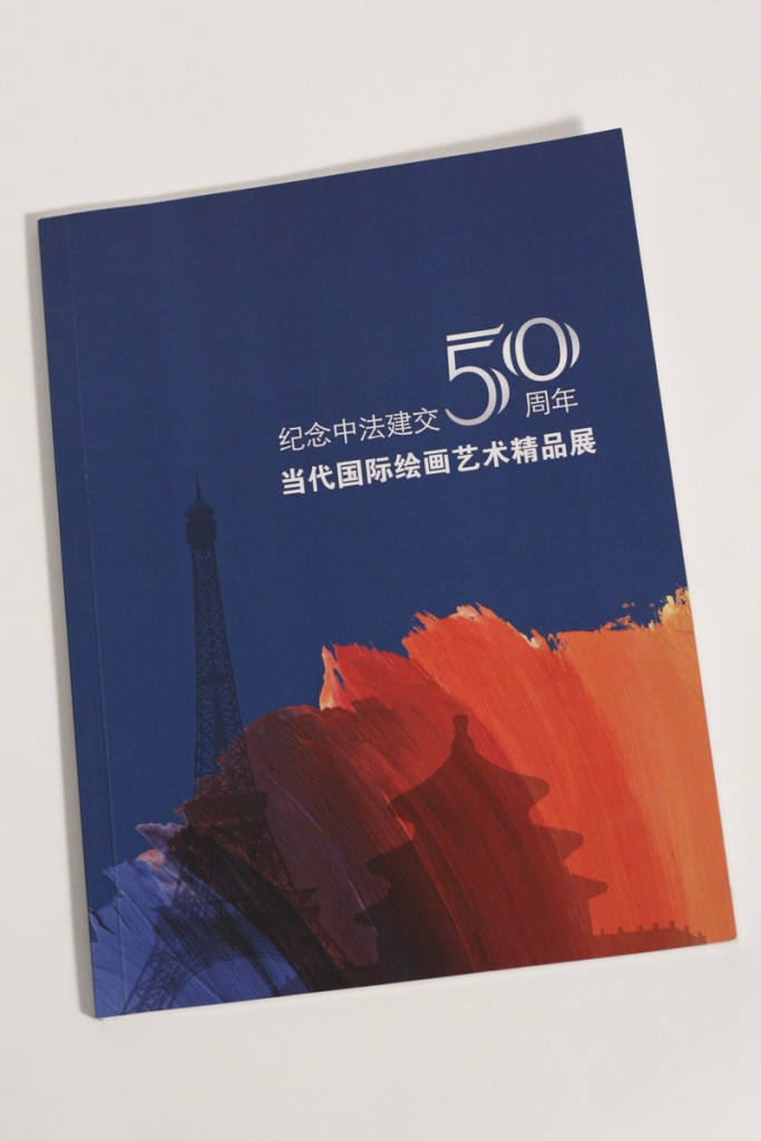 illustration_50-relations-franco-chinoises_galerie-double-s_liniger_02